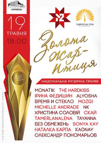 Национальная музыкальная премия «Золотая жар-птица»
