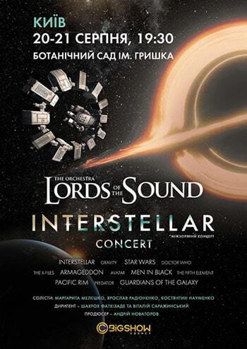 Lords of the Sound. Interstellar Concert