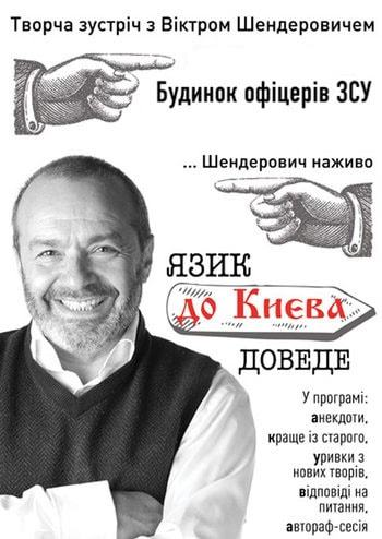 Творческая встреча с Виктором Шендеровичем
