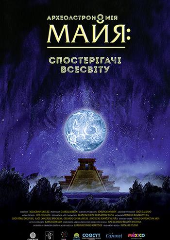 Археоастрономия Майя: Наблюдатели Вселенной. Сокровища Вселенной