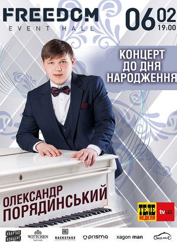 Александр Порядинский