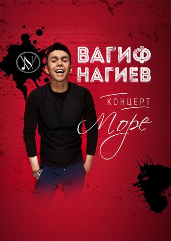 Вагиф Нагиев