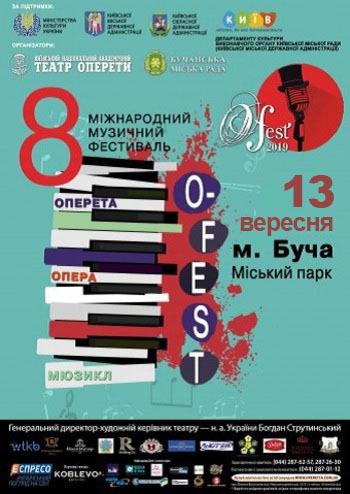 8 Міжнародний музичний фестиваль «О-FEST 2020»