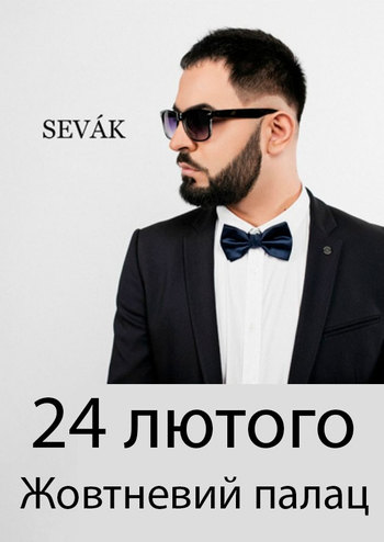 Севак Ханагян