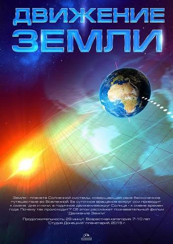 Космическая викторина. Движение Земли
