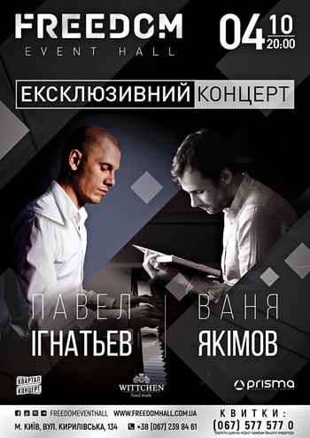 Ваня Якимов и Павел Игнатьев