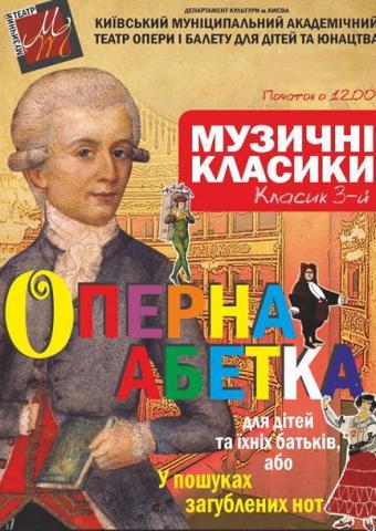Музыкальные классики-3