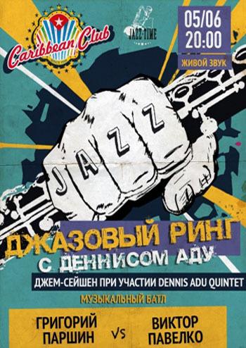 Джазовый ринг с Деннисом Аду