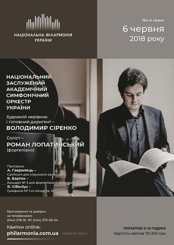 НЗАСОУ, Р. Лопатинський (фортепіано)