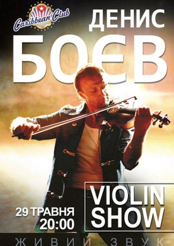 Денис Боев. Violin Show