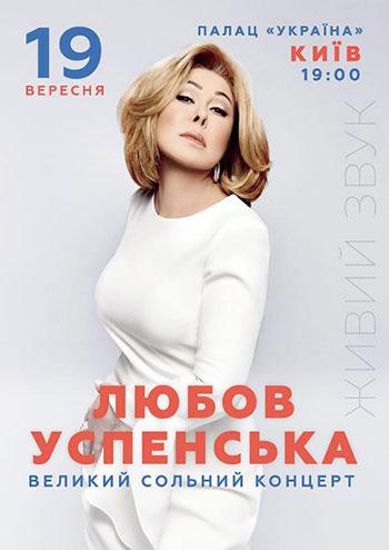 Любов Успенська