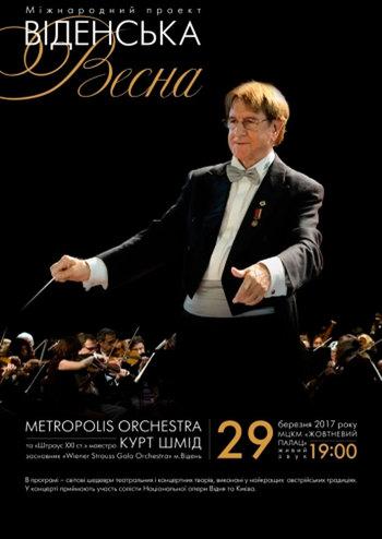Курт Шміт та оркестр «Metropolis Orchestra»