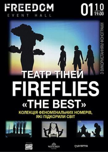 Театр теней Fireflies