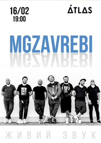Mgzavrebi