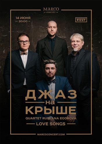 Джаз на Крыше - Love Songs